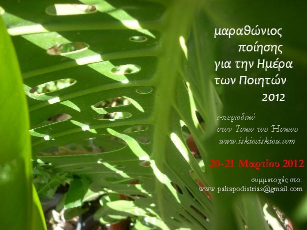 Μαραθώνιος Ποίησης 2012