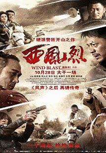 Tây Phong Liệt - Wind Blast 2010