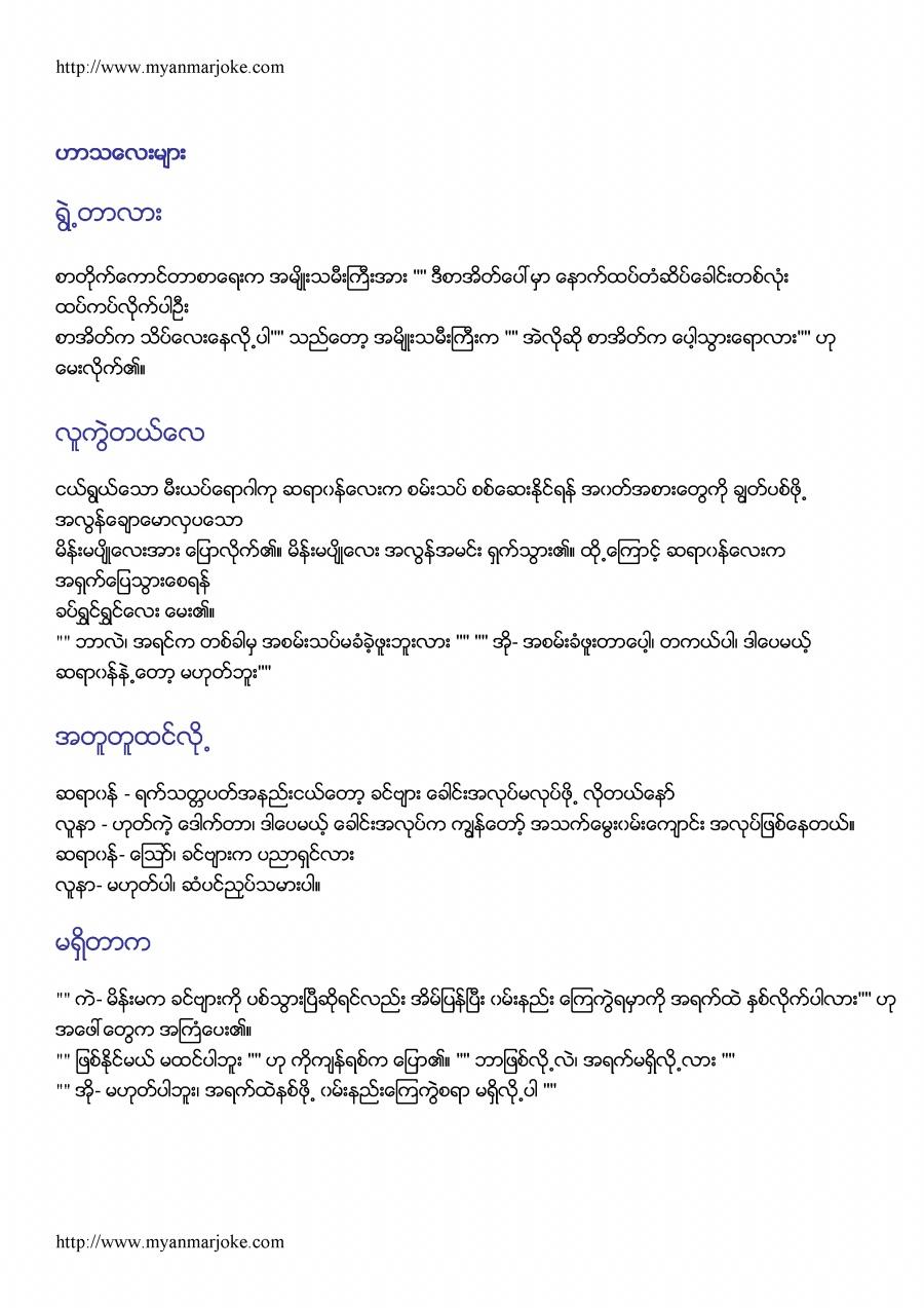 different person, myanmar joke