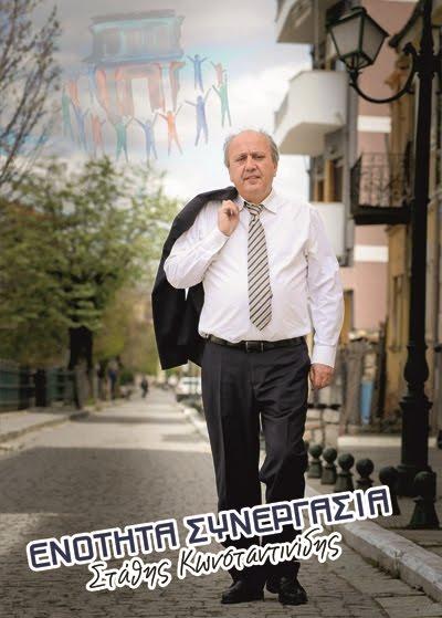 Στάθης Κωνσταντινίδης - Υποψήφιος δήμαρχος Φλώρινας