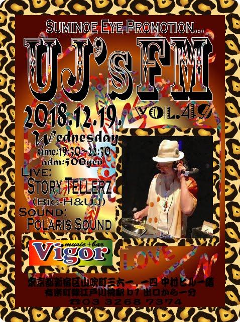 12/19/wed- UJ's FM vol.49 @ 江戸川橋music & bar VIGOR