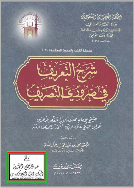 شرح التعريف في ضروري التصريف - أبي حفص عمر بن أحمد pdf