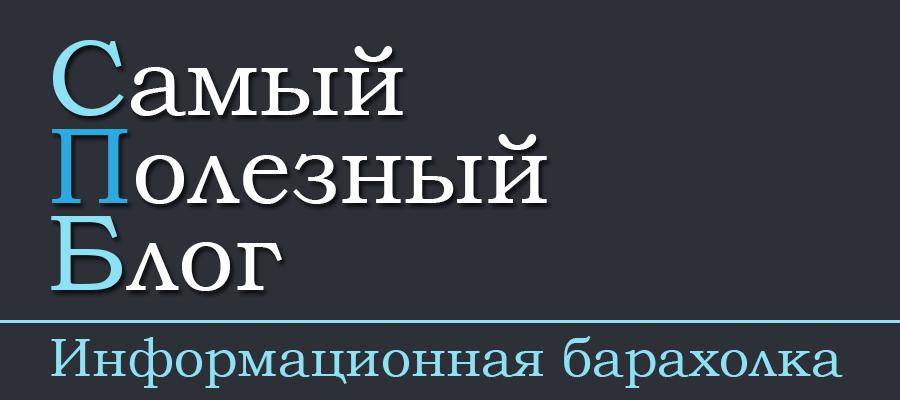 СПБ - Самый Полезный Блог