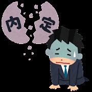 内定を貰えない人のイラスト(男性)
