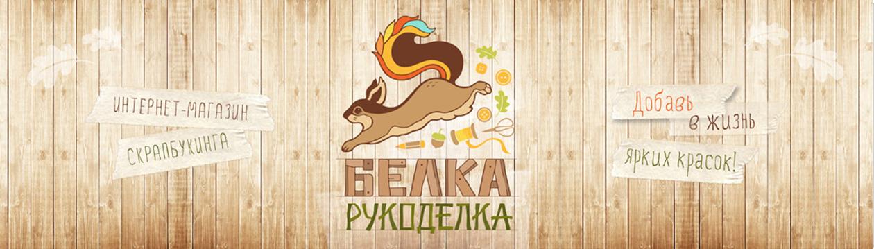 Белка_рукоделка