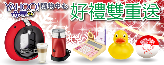 好康商城~獨家聖誕好禮雙重送!!
