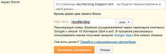 Настройка домена Blogger