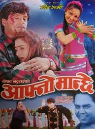 Aafno Manche Nepali Movie Full Online