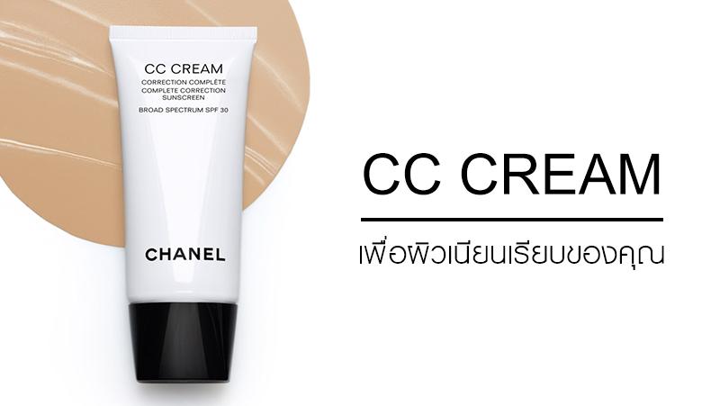 cc cream คืออะไร?