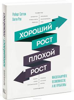 """Р.Саттон и Х.Рэо """"Хороший рост, плохой рост"""" - книга идей о масштабировании бизнеса"""