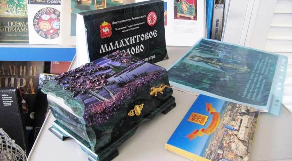 Моя библиотека 74.ru