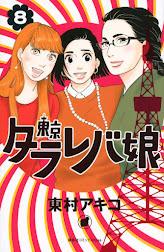 Tokyo Tarareba Musume 8