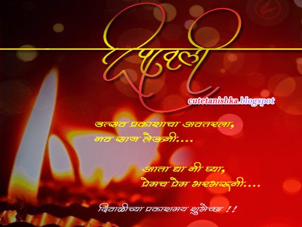 Happy diwali marathi sms wishes and greetings cute tanishka happy diwali marathi sms wishes and greetings m4hsunfo Gallery