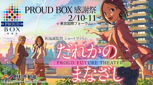 Dareka no Manazashi Anime