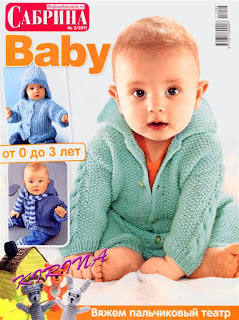 Сабрина baby 2.2011<br />