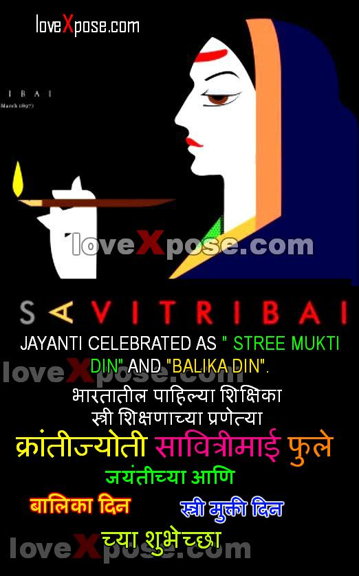 Savitribai phule Jayanti image facebook whatsapp