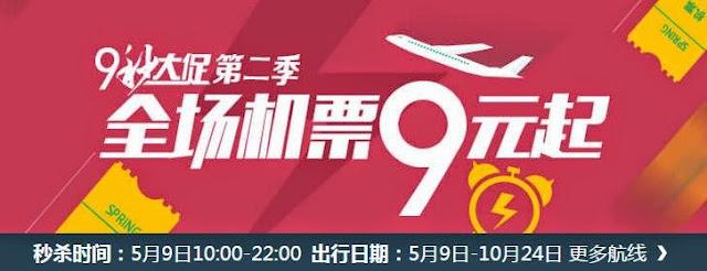 春秋航空 第二季「9秒大促」, 香港 / 澳門 / 台北  /高雄 飛上海/石家莊單程 ¥9,明早(5月9日)10點開賣,限時12小時。