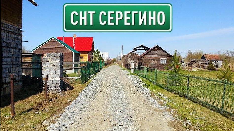 СНТ СЕРЁГИНО