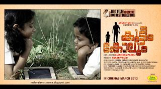 Guinness Pakru directed Kuttiyum Kolum