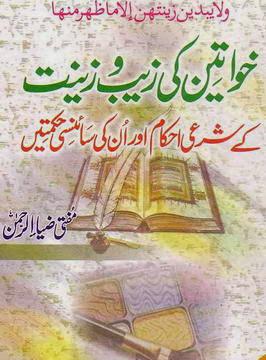 Khwateen ki zeb o zeenat By Mufti Ziaur Rehman