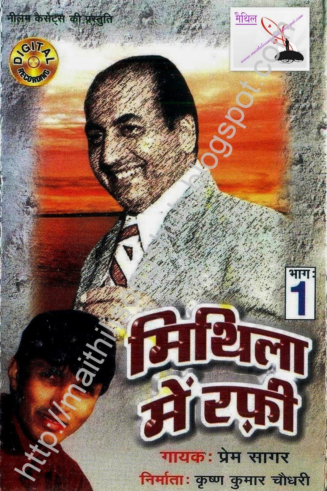 Mithia Mein Rafi (Vol. 1) - Prem Sagar, Preeti, Yogita, Sabiya Khan, Divyani