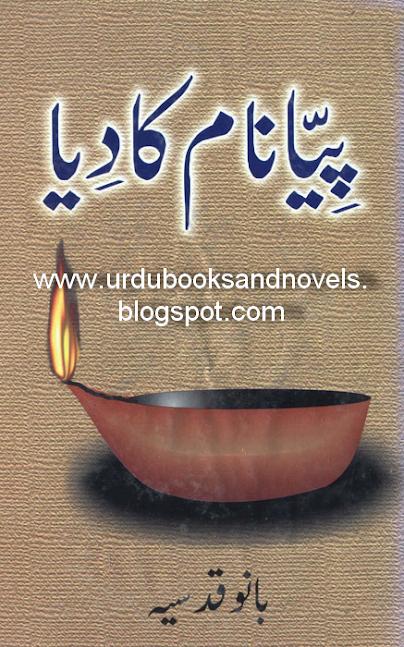 Peya naam ka diya by bano qudsia library of urdu books for Bano qudsia books