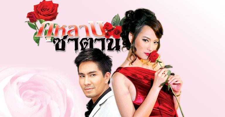 Hoa Hồng Của Quỷ Trọn bộ Lồng tiếng - Hoa Hồng Của Quỷ TodayTV (2012)