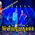 HMTV Comedy _ Mae Euy Chuoy Phong (01.09.2012)