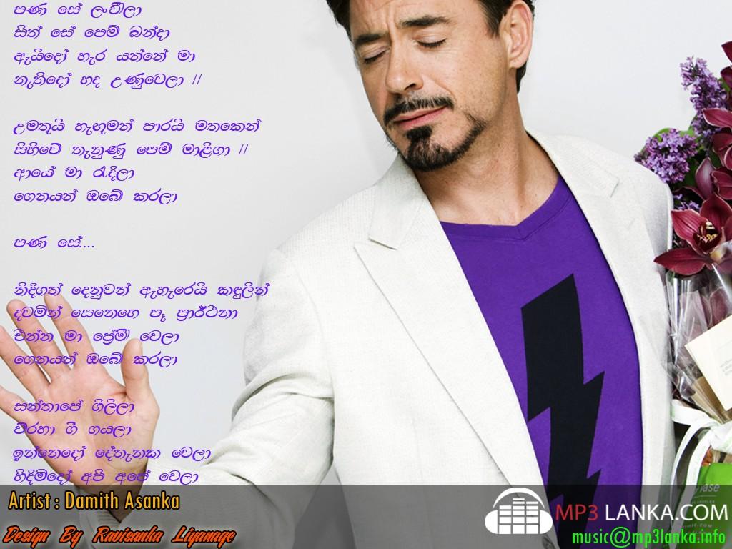 Pana Se Lan Vila - Damith Asanka