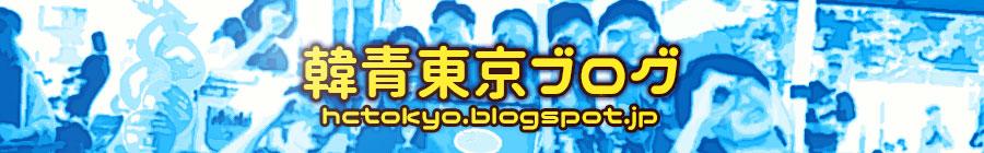 韓青東京ブログ