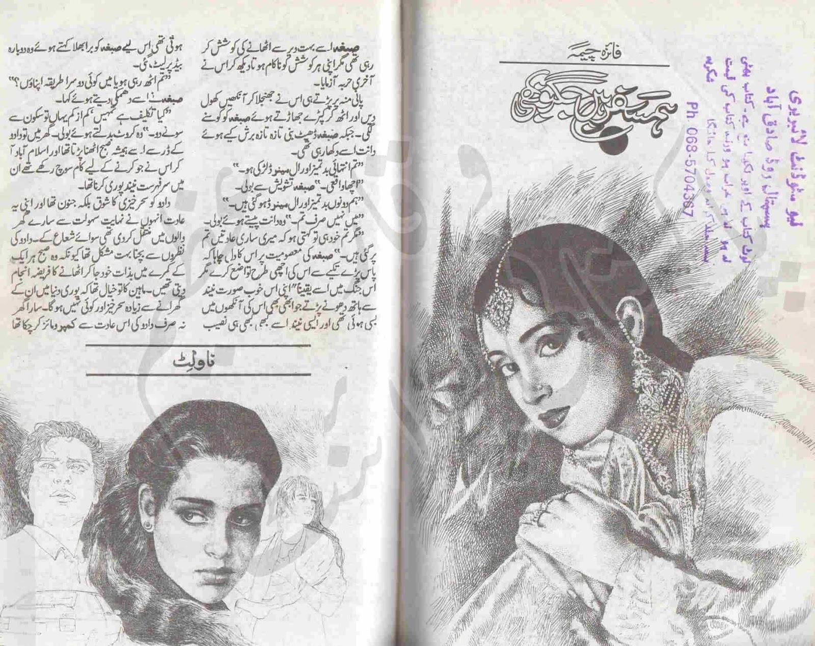 Kitab Dost Humsafar Hain Jugnoo Bhi Novel By Faiza Cheema Online