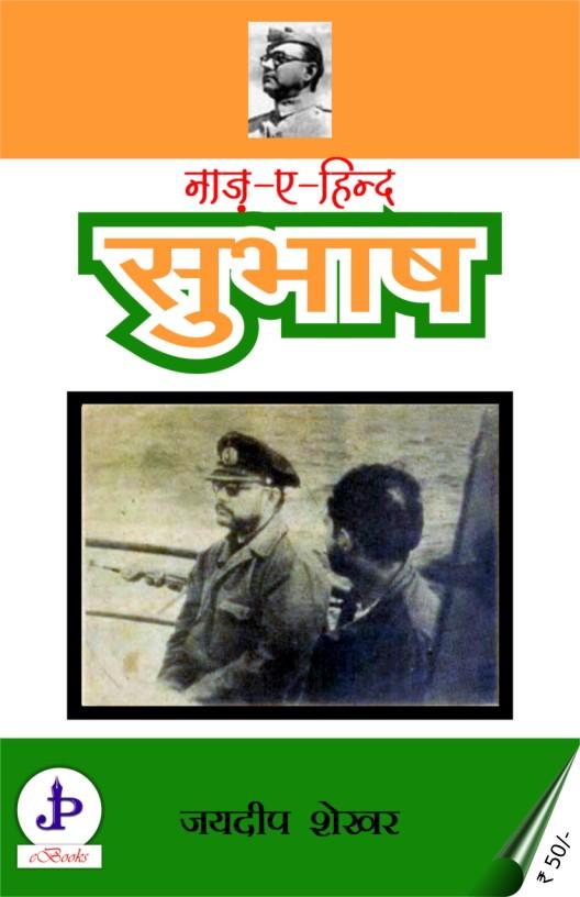 नाज़-ए-हिन्द सुभाष (eBook): नेताजी सुभाष की गाथा- भारतीय किशोरों एवं युवाओं के लिए...