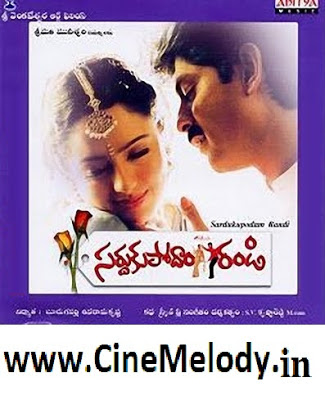 Sardukupodam Randi Telugu Mp3 Songs Free  Download 2001