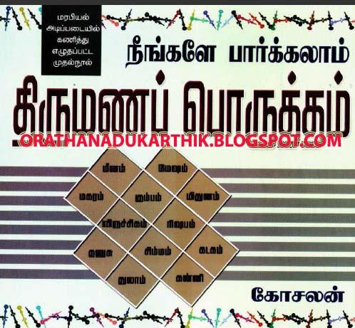 நீங்களே திருமண பொருத்தம் பார்க்க தமிழில் மின்னூல் Thirumanaporutham+copy