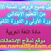 تحميل جميع فروض المستوى الأول ابتدائي في مادة اللغة العربية