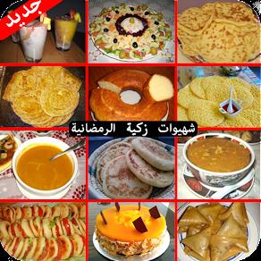 مطبخ رمضان 2016