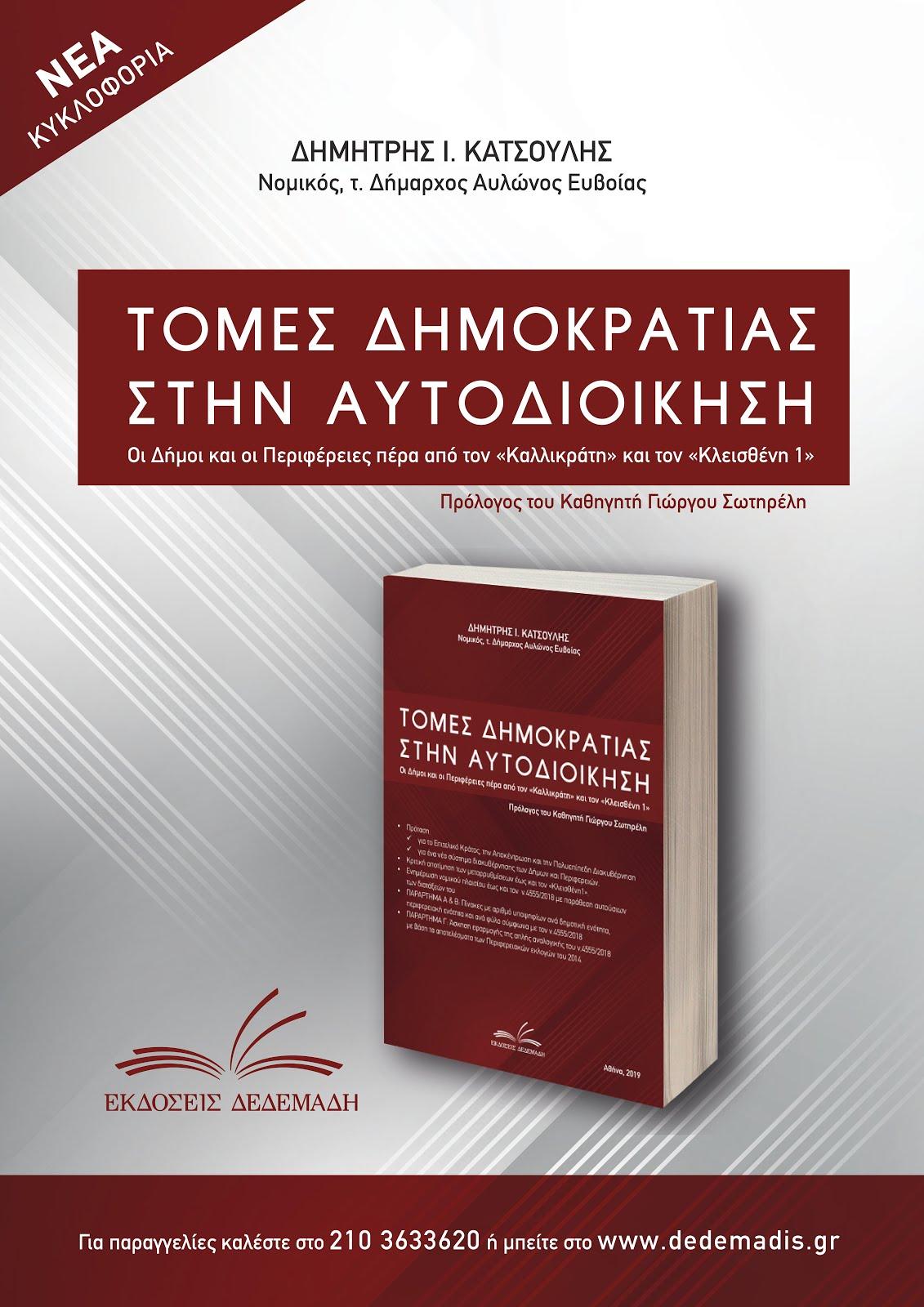 """Κυκλοφορεί από τις εκδόσεις """"ΔΕΔΕΜΑΔΗΣ"""""""