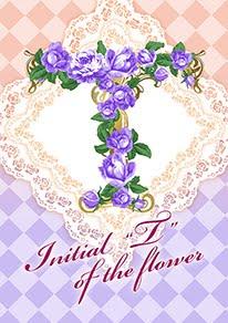 花のイニシャル「T」