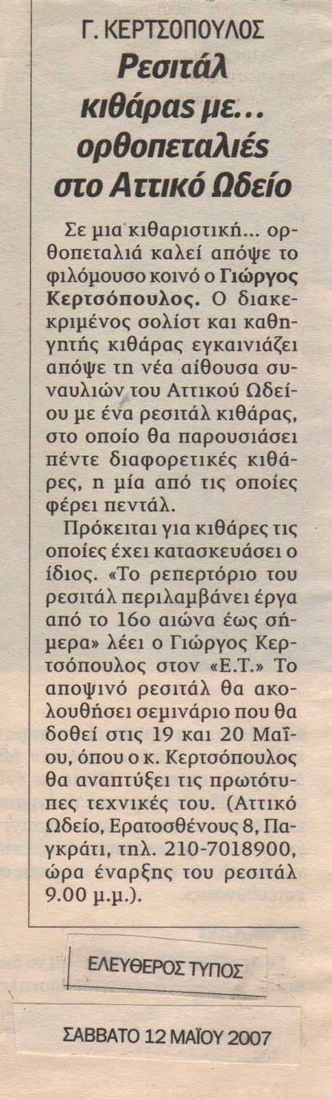 Eleftheros typos 2007-Kertsopoulos recital Attiko Odeio