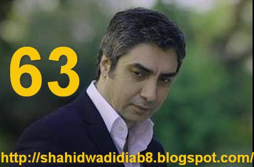 http://shahidwadidiab8.blogspot.com/2014/05/Wadi-diab-8-episode-63-1-227.html