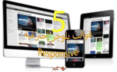 http://www.3efrit.net/2015/08/5-best-responsive-blogger-templete-free-download.html