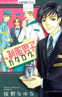 [桜野なゆな] 制服男子カタログ