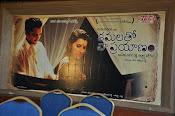 Kamalatho Naa Prayanam Pressmeet-thumbnail-1