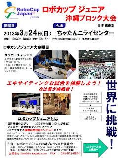 ロボカップJr. フォローアップ教室&沖縄ブロック大会