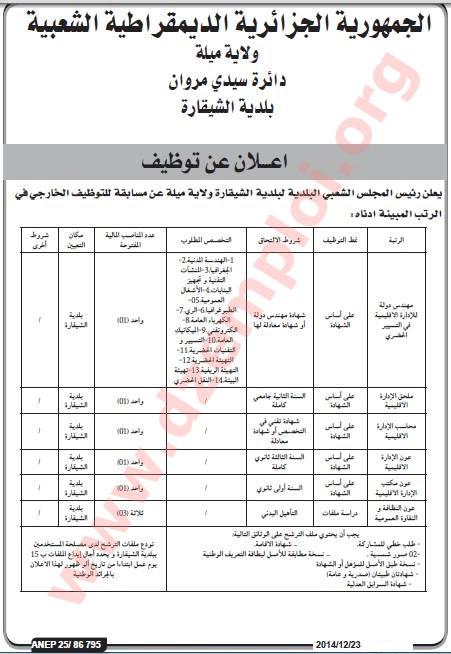 إعلان مسابقة توظيف في بلدية الشيقارة دائرة سيدي مروان ولاية ميلة ديسمبر 2014 Mila.jpg