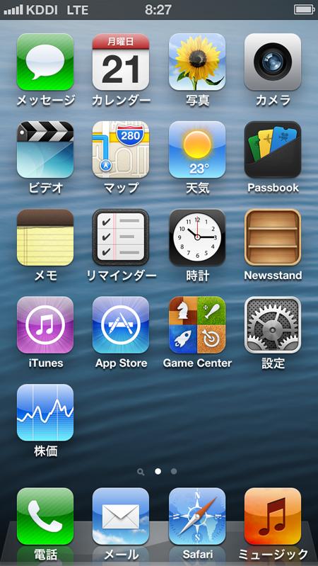 iPhoneの画面のキャプチャ