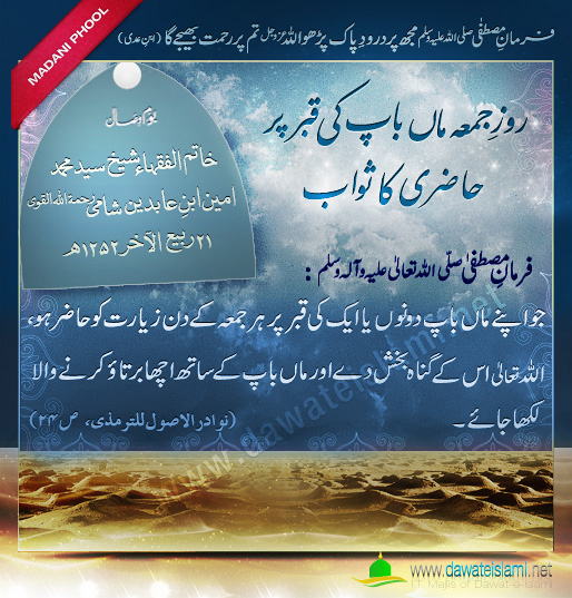 wallpaper picture image islamic information English and urdu : islamic ...