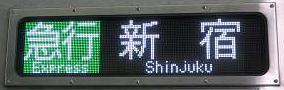 京王電鉄 急行 新宿行き4 9000系