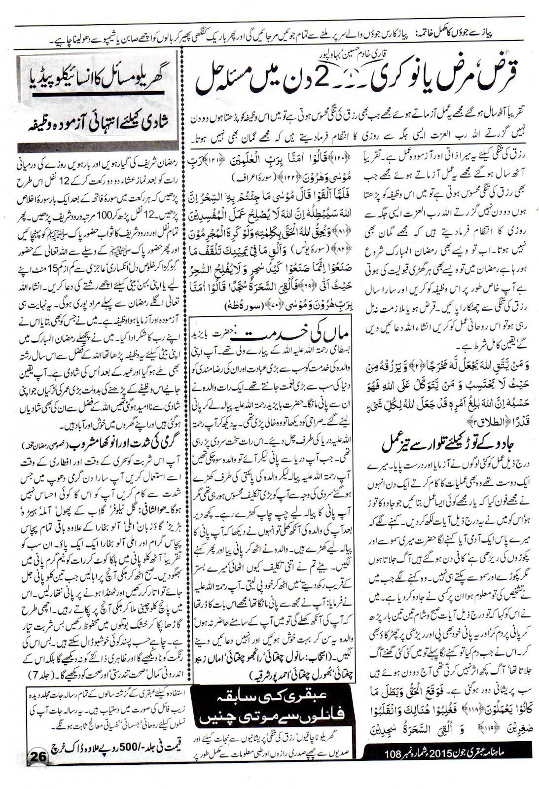 Page 26 Ubqari Mgazine June 2015