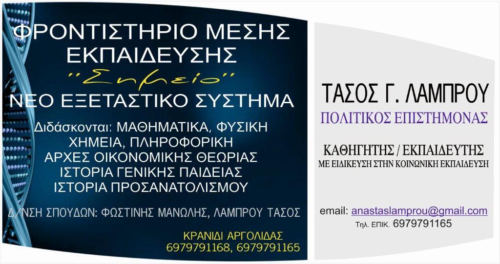 ΦΡΟΝΤΙΣΤΗΡΙΟ ΜΕΣΗΣ ΕΚΠΑΙΔΕΥΣΗΣ